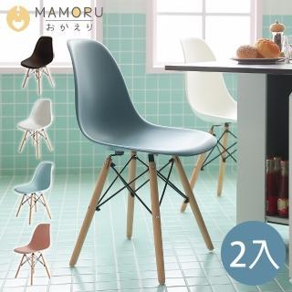 【MAMORU】北歐復刻休閒椅休閒餐椅-2入組(五色任選搭配可選)