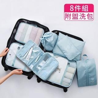 八件組 附盥洗包 雙綁帶固定 衣物收納袋化妝包 鞋袋行李箱分類 出國旅遊收納 旅行收納包
