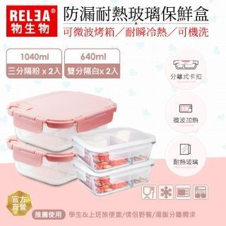 【RELEA 物生物】分離式卡扣耐熱玻璃可微波分隔保鮮盒/櫻花粉4件組(三分隔1040mlx2+雙分隔640mlx2)
