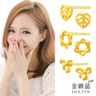 【金緻品】黃金耳環 針式耳環 耳環精選 共五款(金飾 9999純金耳環 花朵造型 音符造型 蝴蝶)
