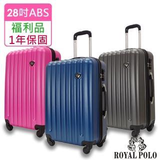 【ROYAL POLO】福利品 28吋  美好時光ABS硬殼箱/行李箱(3色任選)