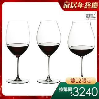 【Riedel】Veritas(紅酒品杯組-3入)