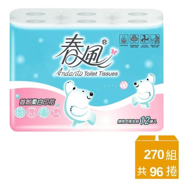 【春風】小捲筒衛生紙270組*12捲*8串/