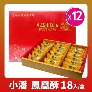 【台中不二製餅】蛋黃酥 6入/盒(6盒組)