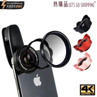 【LGS熱購品】4K HD超高清『非球面』手機外接廣角鏡頭(贈送專屬高級偏光鏡/贈鏡頭包/微距/廣角)