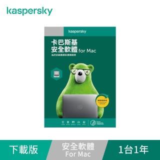 【Kaspersky 卡巴斯基】下載版◆安全軟體 For Mac 1台1年(K-MAC 1P1Y/D)