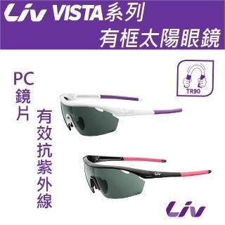 【GIANT】Liv VISTA 有框太陽眼鏡 PC鏡片