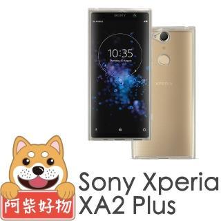 【阿柴好物】Sony Xperia XA2 Plus(時尚超薄TPU透明軟殼)