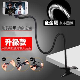【kingkong】手機懶人支架 防滑 床頭床上桌面手機支架 看電視/直播 雙夾頭金屬夾底座(床上看劇 金屬底座)