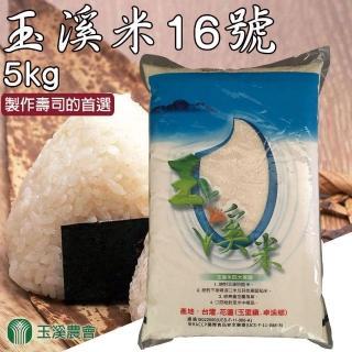 【玉溪農會】玉溪米台梗十六號五包家庭號(5kg/包 共五包)
