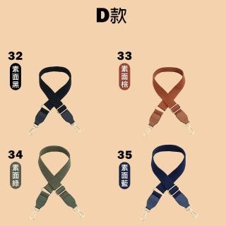 【HENDOZ】時尚寬版條紋/圖騰肩背帶(共多色)