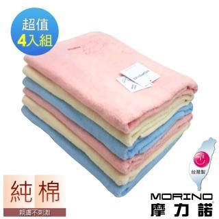 【MORINO】刺繡素色浴巾(4入組)