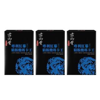 【君御堂】專利紅蔘精胺酸瑪卡王X3盒
