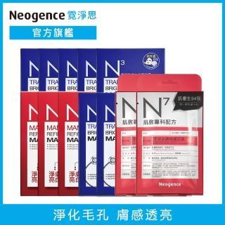 【Neogence 霓淨思】N3淨膚亮白面膜重量組(共82片)