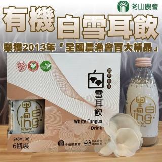 【冬山農會】有機白雪耳飲-246ml-瓶