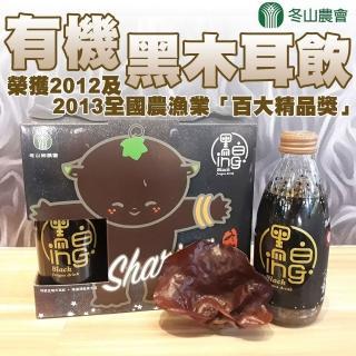 【冬山農會】有機黑木耳飲-245ml-瓶-6瓶-盒(1盒組)