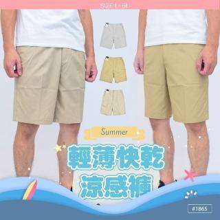 【KUPANTS】輕薄快乾涼感短褲(3色/L-5L)