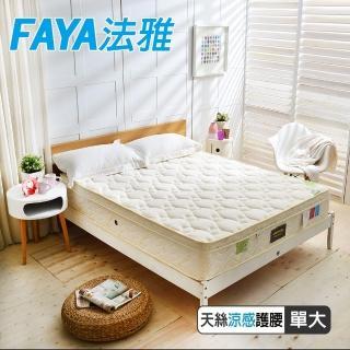 【FAYA法雅】三線天絲棉涼感抗菌+護腰型硬式獨立筒床墊(單人3.5尺-護腰型麵包床)