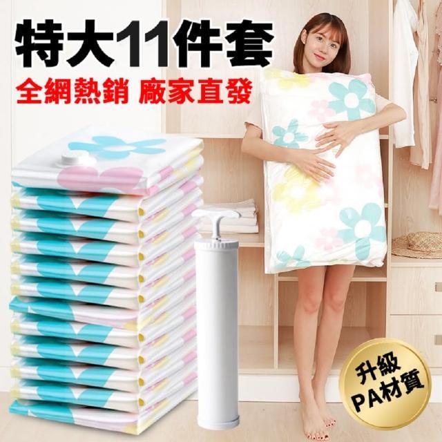 【太陽花】11件套-高頂級真空收納袋套組(收納袋