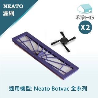 【禾淨家用HG】Neato Botvac掃地機副廠配件(濾網 + 邊刷)