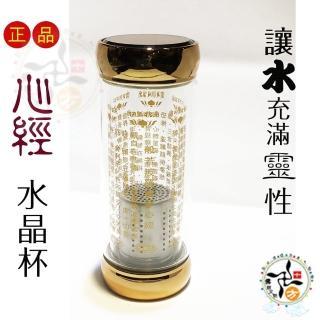 【十方佛教文物】心經 水晶杯 加厚水杯樽(轉好運  大加持)