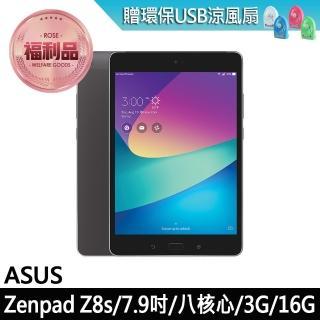 【ASUS 華碩】福利品 Zenpad Z8s 美版7.9寸八核心平板電腦 贈鋼化貼/真無線藍牙耳機 送完為止(3G/16G)