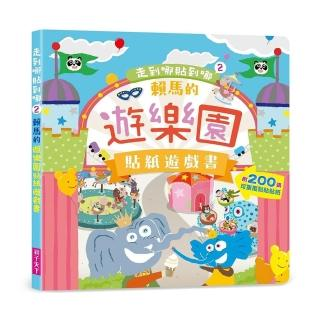走到哪貼到哪2:賴馬的遊樂園貼紙遊戲書(附200張可重覆黏貼紙)