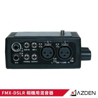 【日本 Azden】相機用混音器 FMX-DSLR