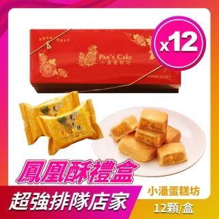【小潘】鳳黃酥12盒組(12顆/盒*12)