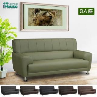 【IHouse】瑞亞 超防水乳膠皮舒適沙發 3人座