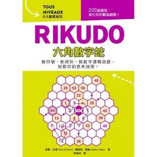 RIKUDO六角數字蛇:新符號、新規則、新數字邏輯遊戲,6大難度級別,挑戰你的思考極限!