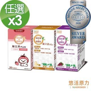 【悠活原力】LP28敏立清Plus益生菌-任選3入組(30條入/盒)
