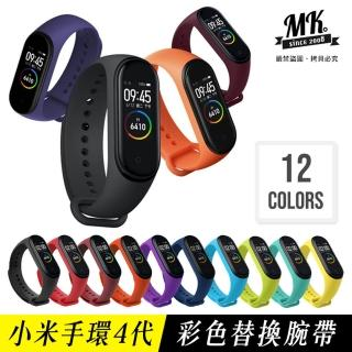 【MK馬克】小米手環4 矽膠彩色腕帶 單色替換錶帶 智能手環 藍芽手環 運動腕帶