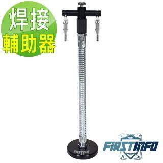【良匠工具】焊接輔助器(焊接輔助器)