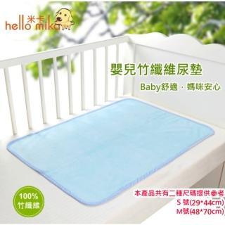 【hello mika 米卡】竹纖維隔尿墊/防水墊/保潔墊(1中1小)