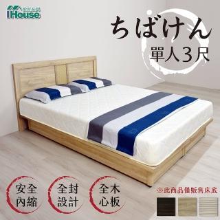 【IHouse】千葉 全封防撞木心板床底 單人3尺