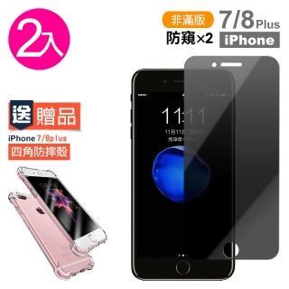 iPhone 7/8 PLUS 防窺 9H鋼化玻璃膜-超值2入組(贈 四角防摔手機殼)
