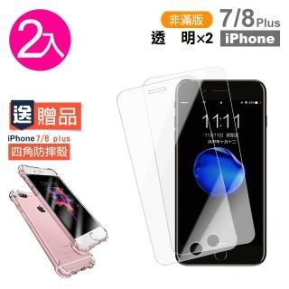 iPhone 7/8 PLUS 透明 9H鋼化玻璃膜-超值2入組(贈 四角防摔手機殼)