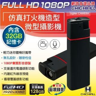【CHICHIAU】1080P 仿真打火機造型紅外線微型針孔攝影機