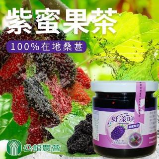 【公館農會】天然紫蜜果茶-225g-罐(1罐一組)