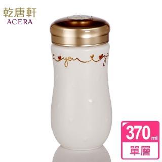 【乾唐軒活瓷】一心一意隨身杯 / 中 / 單層 / 牙白彩金