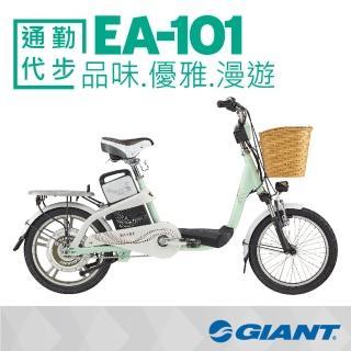 【GIANT】EA101 鋰電池電動輔助自行車