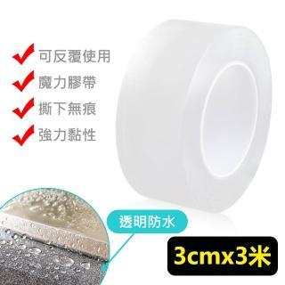 【台灣霓虹】無痕透明可水洗雙面膠帶(3cmx3M納米膠帶)