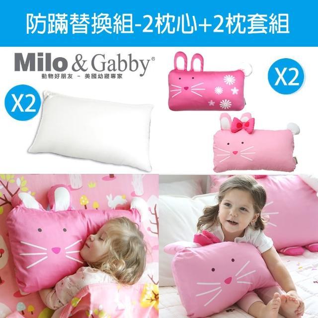 【Milo&Gabby】momo限定-動物好朋友-可水洗防蹣mini幼童2枕心+2枕套替換組(多款可選)