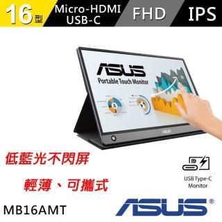 【ASUS 華碩】MB16AMT 15.6吋 內建電池可攜式觸控螢幕