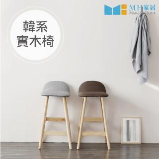 【MH 家居】海姆實木吧檯椅(吧椅/高腳椅)