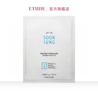 【ETUDE HOUSE】純晶舒緩保濕面膜