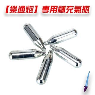 【輕鬆境界】免手動充氣 馬桶水管 有管皆通 補充(碳酸氣瓶x5瓶/組)