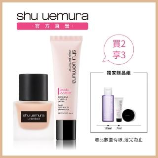 【Shu uemura 植村秀】無極限保濕底妝(粉底液+防護乳)