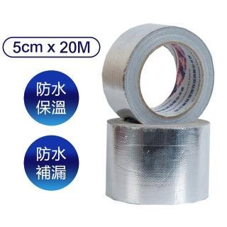 【台灣霓虹】耐高溫鋁箔防水補漏膠帶(5cmx20M鋁箔膠帶)